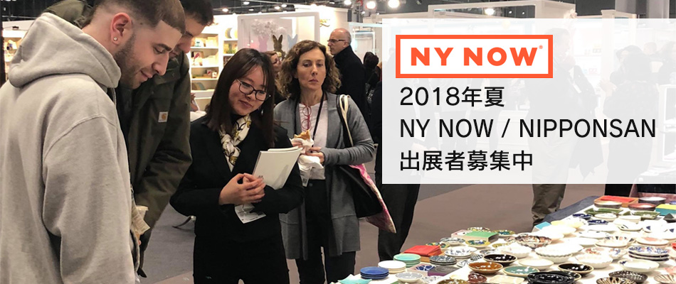 NIPPONSAN NY NOW 2018 参加者募集中
