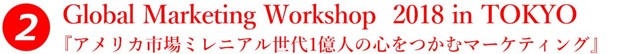 Global Marketing Workshop 2018 in TOKYO 『アメリカ市場ミレニアル世代1億人の心をつかむマーケティング』