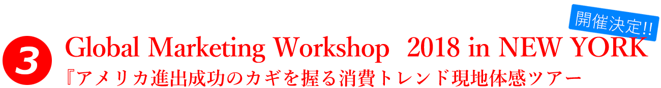 <開催決定!> Global Marketing Workshop 2018 in New York< アメリカ進出成功のカギを握る消費トレンド現地体感ツアー