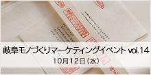 岐阜モノづくりマーケティングイベント