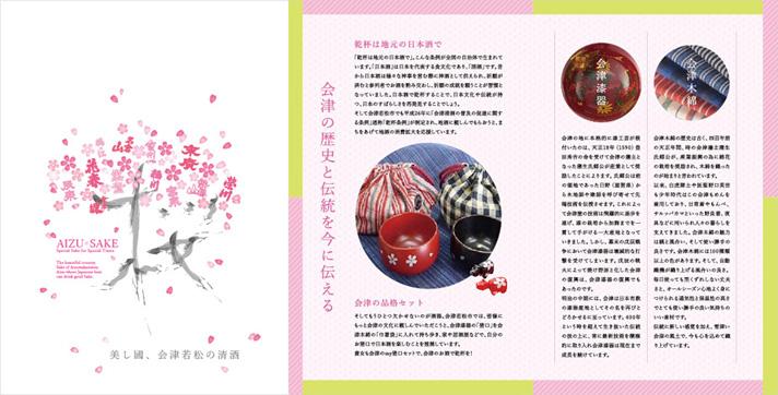 20150514_aizu_02