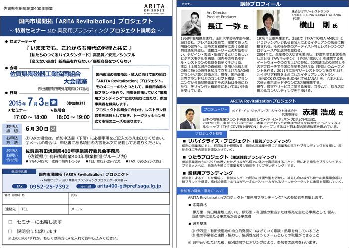 20150716_arita2_pdf