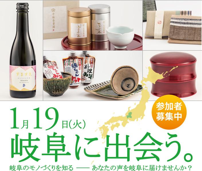 【参加者募集】1月19日(火)岐阜ものづくりマーケティングイベントvol.12