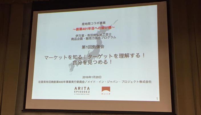 20160203_arita2