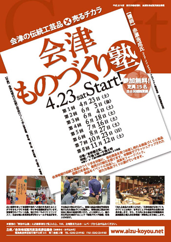 20160423_aizu1_omote