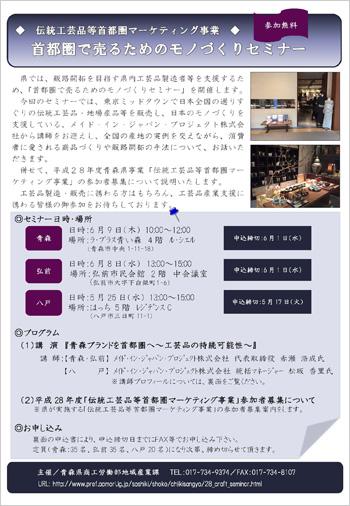 20160427_aomori_info