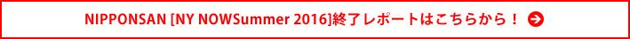 NIPPONSAN NY NOW Summer 2016 終了レポートはこちらから!