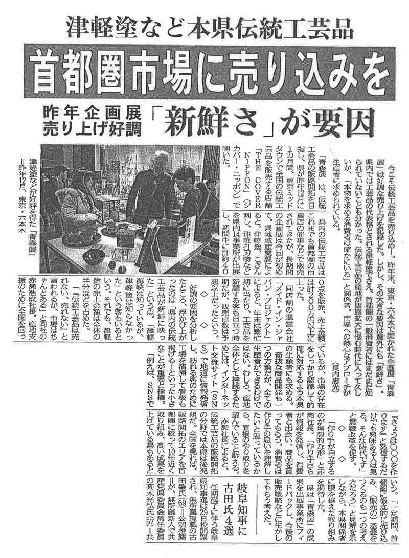 20170130_mutsu-2