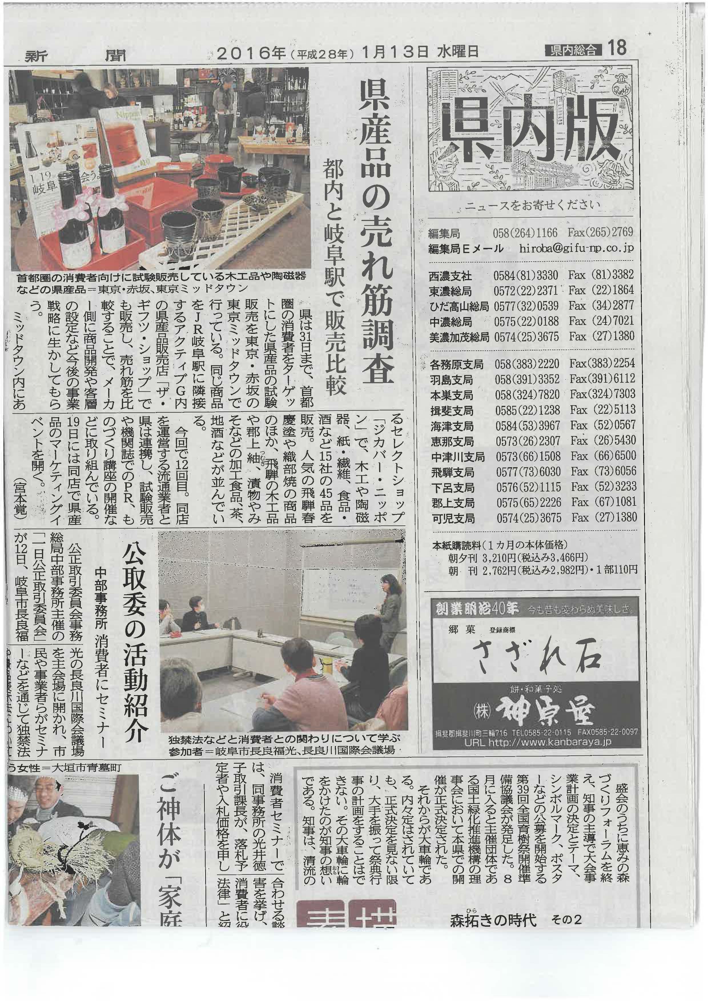 280113岐阜新聞(1月テスマ)